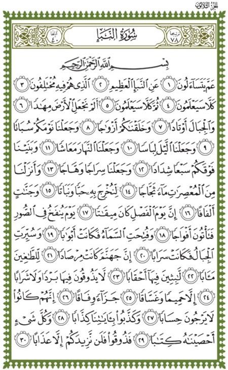 Quran Surah Amma